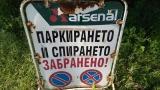 """Загиналият работник в """"Арсенал"""" спасил двама колеги"""
