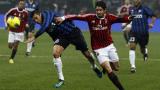 Римлянин ръководи Милан - Интер
