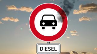 Бон и Кьолн забраняват по-старите дизелови коли от 2019 г.