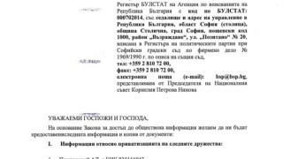 Червените искат договори за приватизация от БНБ, КЗК, АПСК