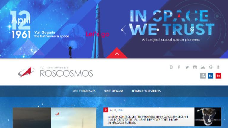 """Подизпълнител на """"Роскосмос"""" с достъп до секретни данни избяга в САЩ"""