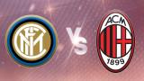 Милан - Интер: супердерби и суперпромоция от WINBET