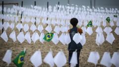Бразилия регистрира 600 000 COVID жертви