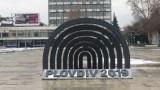 Арестуваха районен кмет на Пловдив