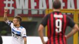 Милан завърши наравно 2:2 с Аталанта