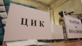 Добавиха 24,6 млн. лв. по бюджета на ЦИК за допълнителните машини