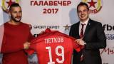 Петко Петков: Имах оферти от други клубове, но избрах ЦСКА 1948