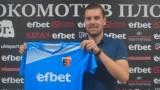 Мартин Луков подписа с Локомотив (Пловдив) за 3 години