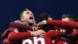 Извънземно! Невероятно! Историческо! Ливърпул е на финал в Шампионската лига!