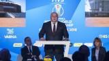 България представи градовете домакини на световното по волейбол