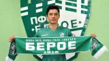 Никола Гавов подписа с Берое