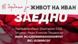 Юношата на Славия Иван Пещенски се нуждае от средства в борбата с левкемията