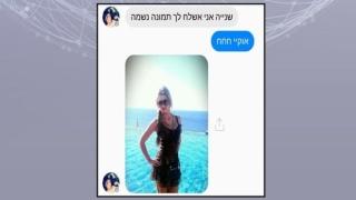 """Израелски войници станаха жертва на онлайн капан на """"Хамас"""" с жени"""