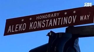 В Чикаго нарекоха кръстовище и улица на Алеко Константинов