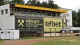 """Тренировъчно игрище се изгражда на стадион """"Миньор"""""""