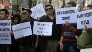 """""""Мафията вън, Ситнилски вън!"""", скандира протест пред ВСС"""