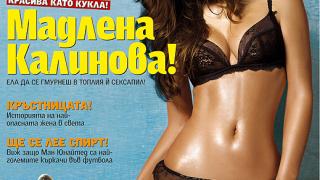 Световен топмодел на корицата на Maxim