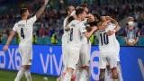 Италия излиза за втора победа на Евро 2020