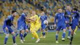 Украйна и Казахстан завършиха 1:1 в световна квалификация