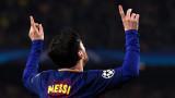Лионел Меси за три дни в базата на Реал (Мадрид)