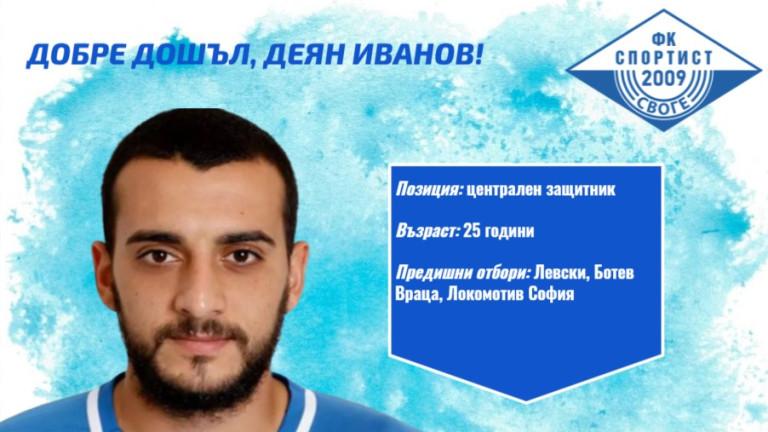 Спортист (Своге) се подсили с централния защитник Деян Иванов, съобщиха