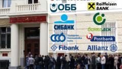 От днес изплащат гарантираните депозити в КТБ