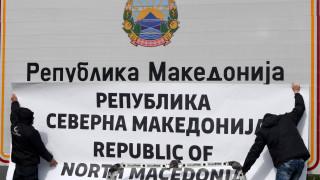 Северна Македония уведоми официално България за новото си име