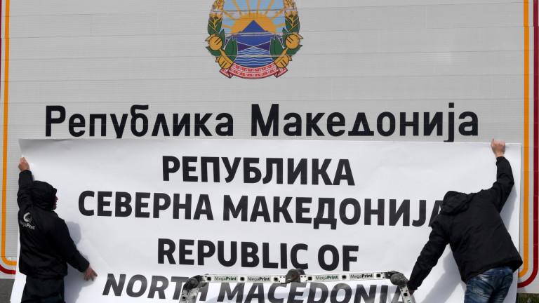 България втърдява спрямо Скопие, за да извлече дивиденти от ЕС