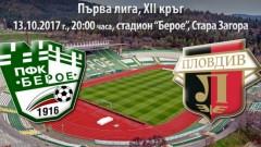 Берое пусна билетите за домакинството на Локомотив (Пловдив)
