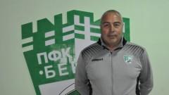 Шеф на Берое: Съжалявам, че не спечелихме срещу ЦСКА