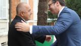 Привикваме посланика на Сърбия заради нападки на Дачич по адрес на Борисов