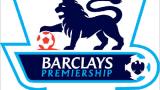 Клубовете от Висшата лига похарчиха 485 млн паунда това лято