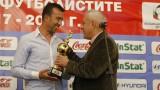 Георги Петков: Нека младите таланти се стараят всеки ден, за да може футболът ни да върви нагоре