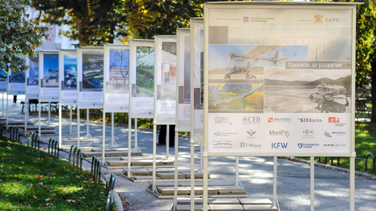 Фотоизложба, посветена на ключови проекти, подкрепени от банки за развитие