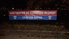 Феновете на Спартак (Вн) се преклониха пред медиците в България