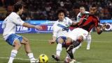 Милан се разправи с Бреша за едно полувреме