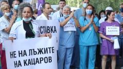 """Протестът на """"Пирогов"""" се мести пред президентството"""