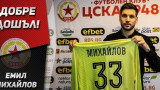 Емил Михайлов: Трета лига не отговаря на организацията и условията в ЦСКА 1948