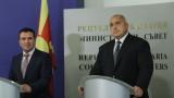 Борисов и Заев затварят страницата на национализма, отварят общата история