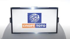Над 7 640 000 лева ще достигнат печалбите в игрите на СПОРТ ТОТО за тиража в четвъртък