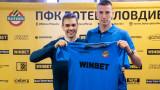 Ботев (Пловдив) подписа с обещаващ вратар