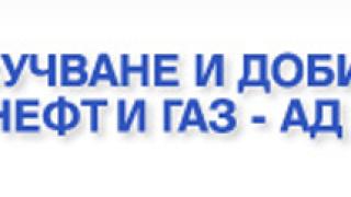 Акционерите на Проучване и добив на нефт и газ АД с дивидент от 0.68 лв. на акция