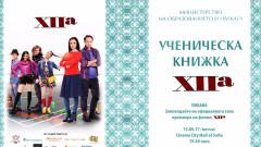 """Посрещаме учебната година с премиерата на филма """"XII А"""""""