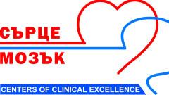 """Програмно писмо от болници """"Сърце и мозък"""""""