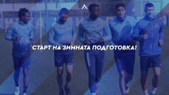 Първата тренировка на Левски за годината ще е закрита за фенове