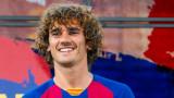 Гризман: Разплаках се, когато трансферът ми в Барселона стана факт