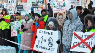 """В десетки руски градове протестираха срещу """"реформата за боклука"""""""