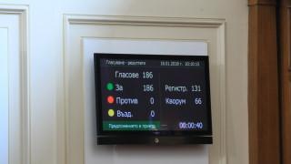 Парламентът ратифицира Договора с Македония