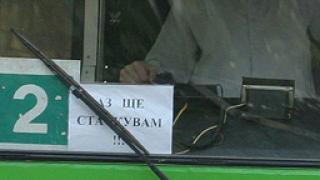 Подготвят обща транспортна стачка в подкрепа на учителите