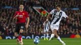 Манчестър Юнайтед - Ювентус, 0:1 (Развой на срещата по минути)